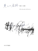 美しい痕跡 手書きへの讃歌