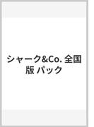 シャーク&Co.