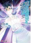魔法科高校の劣等生(31) 未来編 31 (電撃文庫)