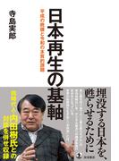 日本再生の基軸 平成の晩鐘と令和の本質的課題