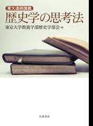 歴史学の思考法 東大連続講義