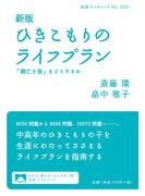 ひきこもりのライフプラン 「親亡き後」をどうするか 新版 (岩波ブックレット)