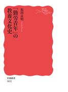 「勤労青年」の教養文化史 (岩波新書 新赤版)