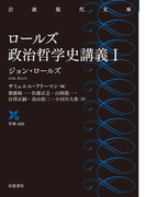 ロールズ政治哲学史講義 1 (岩波現代文庫 学術)
