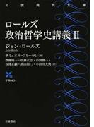 ロールズ政治哲学史講義 2 (岩波現代文庫 学術)