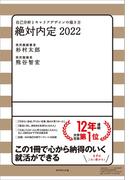 絶対内定 2022−2 自己分析とキャリアデザインの描き方