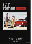 GT roman LIFE 1 (NEKO MOOK)