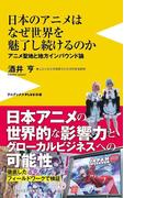 日本のアニメはなぜ世界を魅了し続けるのか アニメ聖地と地方インバウンド論 (ワニブックス|PLUS|新書)