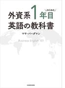 【期間限定価格】外資系1年目のための英語の教科書