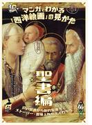 マンガでわかる「西洋絵画」の見かた 聖書編 旧約聖書から新約聖書までストーリー・登場人物がよくわかる