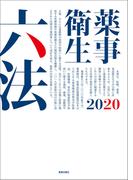 薬事衛生六法 2020