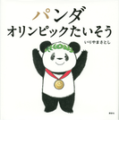 パンダオリンピックたいそう (講談社の幼児えほん)