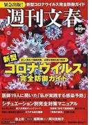 新型コロナウイルス完全防御ガイド (文春ムック)