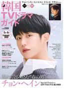 韓国TVドラマガイド vol.088 チョン・ヘイン/ユン・シユン/イ・ミンホ/テギョン(2PM) (双葉社スーパームック)