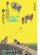 歩く江戸の旅人たち スポーツ史から見た「お伊勢参り」