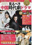 見るべき中国時代劇ドラマ 2020年 名作から最新作まで話題のドラマを105本厳選紹介! (ぴあMOOK)