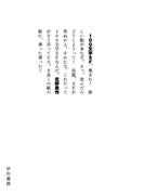 100文字SF (ハヤカワ文庫 JA)