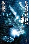 星系出雲の兵站−遠征− 4 (ハヤカワ文庫 JA)