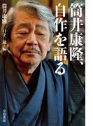 筒井康隆、自作を語る (ハヤカワ文庫 JA)