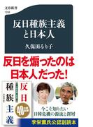反日種族主義と日本人 (文春新書)