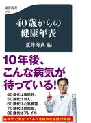 40歳からの健康年表 (文春新書)