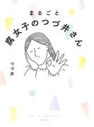 まるごと腐女子のつづ井さん (文春文庫)
