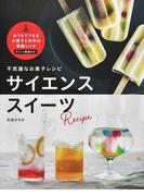 不思議なお菓子レシピ サイエンススイーツ おうちでできるお菓子と科学の実験レシピ ポイント解説付き! (momo book)