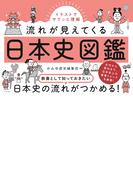 流れが見えてくる日本史図鑑 イラストでサクッと理解