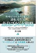 地域も自分もガチで変える!逆転人生の糸島ブランド戦略 税金ドロボーと言われた町役場職員が、日本一のMBA公務員になれたわけ