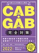 2022年度版 CAB・GAB 完全対策