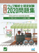 ウェブ解析士認定試験問題集 改訂版公式テキスト2020(第11版)対応 改訂版 2020
