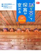 「語り合い」で保育が変わる 子ども主体の保育をデザインする研修事例集 (Gakken保育Books)