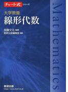 線形代数 大学教養 (チャート式シリーズ)