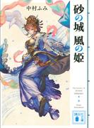 砂の城 風の姫 (講談社文庫 The history of TENGE SHIKOKU)