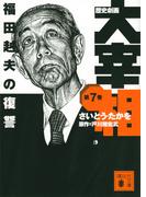 歴史劇画大宰相 第7巻 福田赳夫の復讐 (講談社文庫)