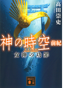 神の時空前紀 女神の功罪 (講談社文庫)