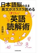 【期間限定価格】日本語脳のまま英文がスラスラ読めるすごい英語読解術