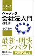 ベーシック会社法入門 第8版 (日経文庫)