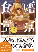 婚活食堂 3 (PHP文芸文庫)