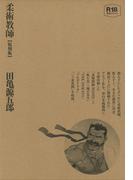 柔術教師【復刻版】