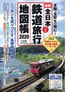 全日本鉄道バス旅行地図帳 最新 2020年版 (小学館GREEN MooK マップ・マガジン)