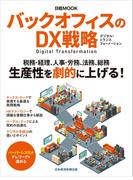 バックオフィスのDX戦略 デジタル・トランスフォーメーション (日経MOOK)