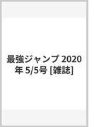 最強ジャンプ 2020年 5/5号 [雑誌]