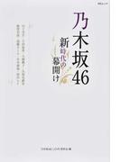 乃木坂46新時代の幕開け 山下&与田3期生の成長力! (MSムック)
