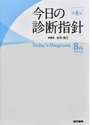 今日の診断指針 第8版 ポケット判