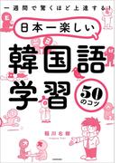 【期間限定価格】一週間で驚くほど上達する! 日本一楽しい韓国語学習50のコツ