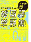 【期間限定価格】K-POP 動画 SNS これが知りたかった!韓国語単語集