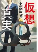 仮想真実 (朝日文庫)