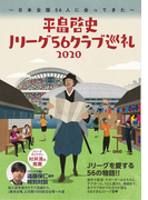 平畠啓史Jリーグ56クラブ巡礼2020 - 日本全国56人に会ってきた -
