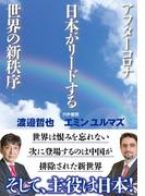 アフターコロナ日本がリードする世界の新秩序